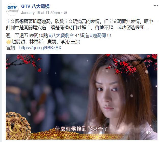 ▲图为GTV八大电视台也正在台湾推广和放映的大陆影视剧《楚乔传》
