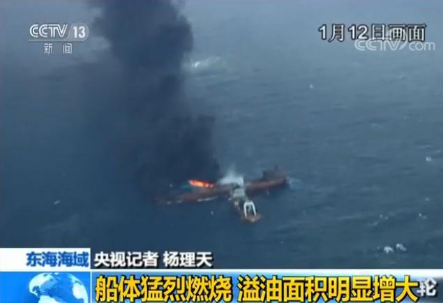 长江口碰撞事故着火船体猛烈燃烧 溢油面积增大