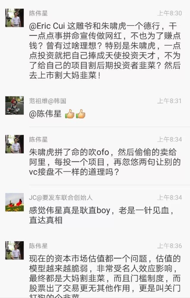 """对话陈伟星:区块链的""""泡沫""""在未来会更大"""