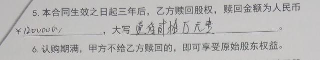 """▲图为""""20万变144万""""的钱宝系""""苏河二期""""骗局"""