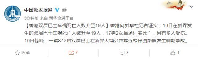 香港双层巴士车祸死亡人数升至19人