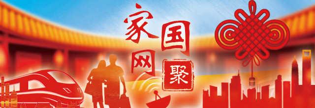 【家国网聚・网络旺年】老习俗新祝福:对联、窗花、钱吊妆点小县