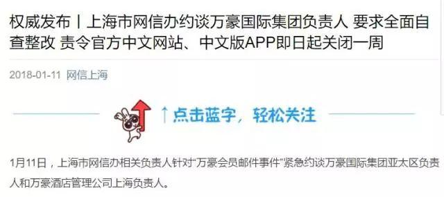 万豪官方中文网站、中文版APP被关停引出20