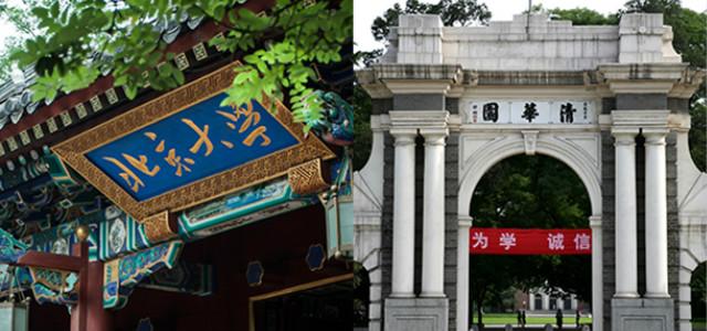 2018亚洲大学排名:清华首超北大成中国第一...