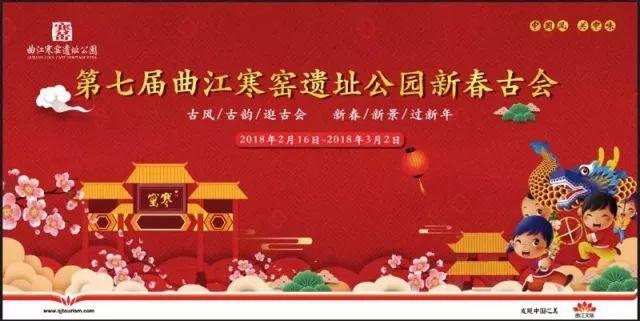 西安年 中国年 最热闹!西安人春节必去的几个地方快收藏! 行业新闻 丰雄广告第3张