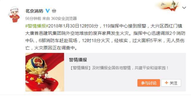 北京西红门镇发生火灾 无人员伤亡