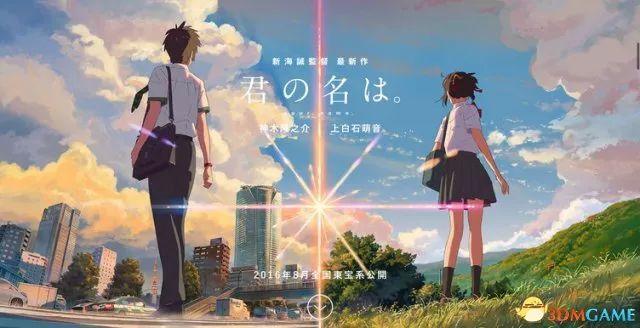 日本动画电影《你的名字》