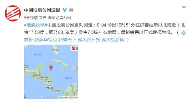 洪都拉斯北部海域发生7.6级地震 震源深度10千米