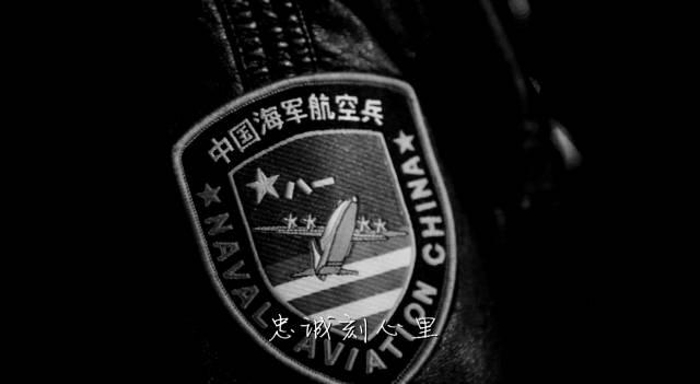> 正文   ▲向上启阅海军航空兵版 《我们不一样》歌词 我的战友兄弟