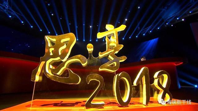 思享2018 东南卫视跨年特别节目图片
