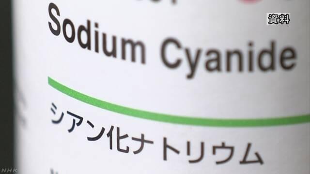 日本化学公司剧毒物质遗失 可致5000人消亡