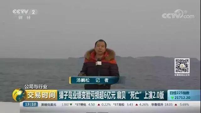 獐子岛集团突然宣布扇贝大面积绝收,导致上市公司巨额亏损