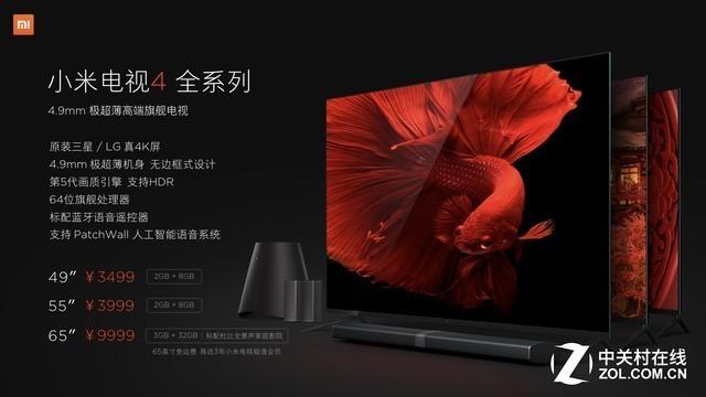 小米电视4全系列均使用原装进口屏幕