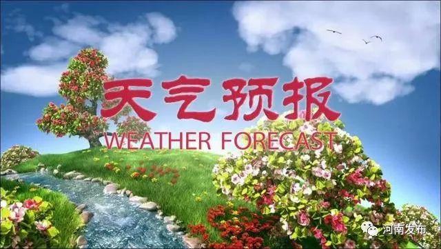 春节天气预报:河南冷空气活动频繁 两场细雨润新苗