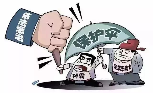 大动作!湖南公布扫黑除恶举报方式!重点打击这些人!