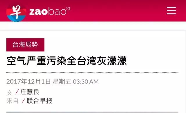 ▲新加坡《联合早报》报道原文截图