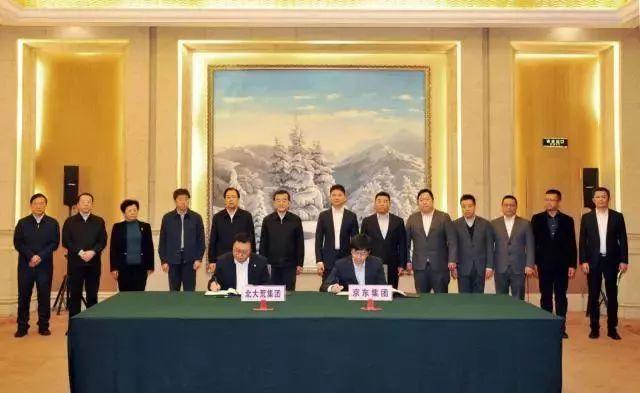▲京东集团与北大荒集团签署战略合作协议