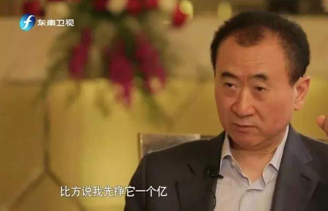 """图:王健林的""""小目标"""""""