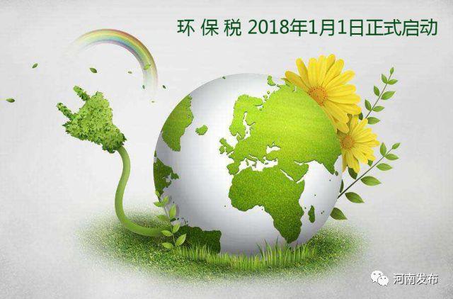 下月起河南遗落环境保护税开征对象主要征税包括星宫卡防空放法图片