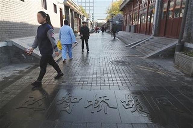 """新时代新气象新作为│""""脏乱差""""胡同变身北京传统风貌街"""