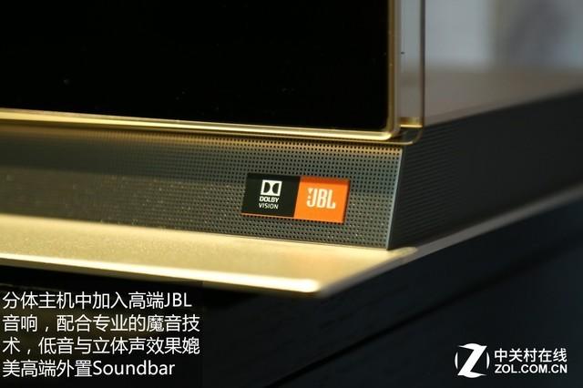 创维W8电视集成高端JBL音响,提供更为震撼的音质表现