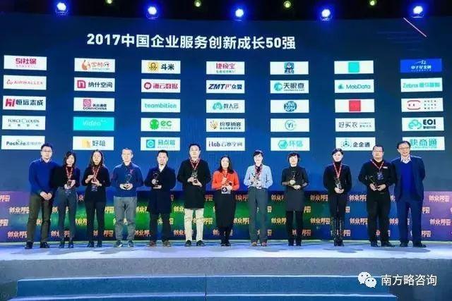 2017伴娘服_2017中国企服创新成长50强发布,未来独角兽首度公开