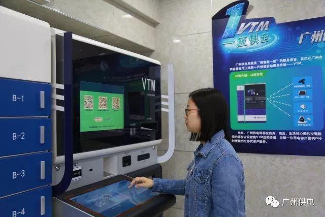 电网络营业厅_广州首个社区型智慧供电营业厅升级亮相!