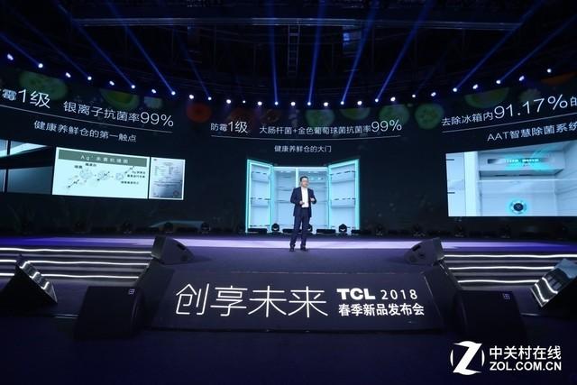 TCL举行新品发布会 将箱洗衣机产品线再升级