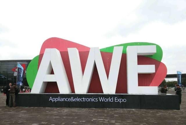 AWE是全球家电及消费电子领域最具影响力和话语权的盛会之一