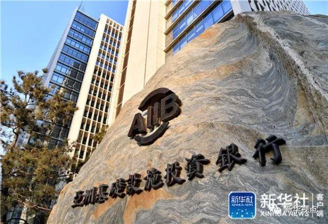 这是位于北京金融街的亚洲基础设施投资银行总部大楼前的石碑(2018年1月12日摄)。新华社记者 李鑫 摄