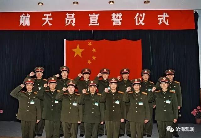 前排左三为杨利伟。