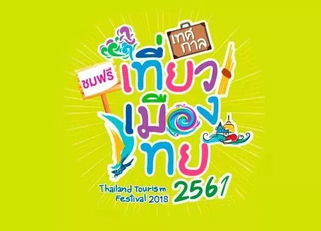 一天内就能玩转全泰国?快来参加2018年泰国旅游