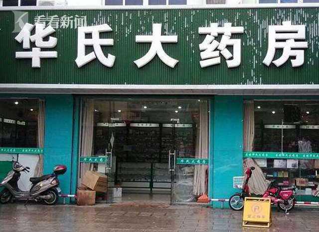 上海:首批654家药店 承诺24小时服务|药店|医保