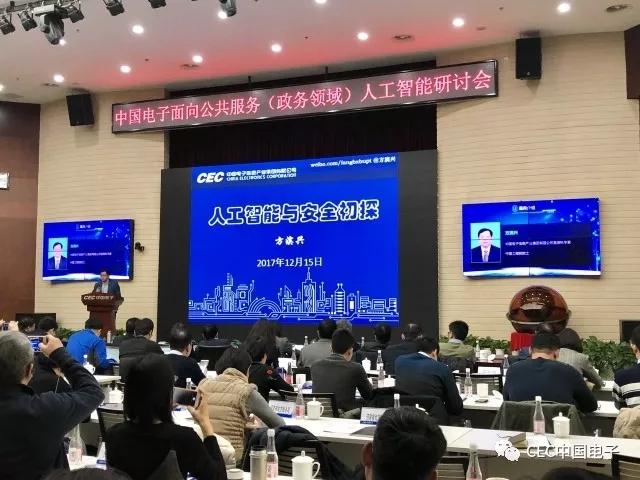 """中国电子正式公布""""小安智能政务服务机器人"""""""