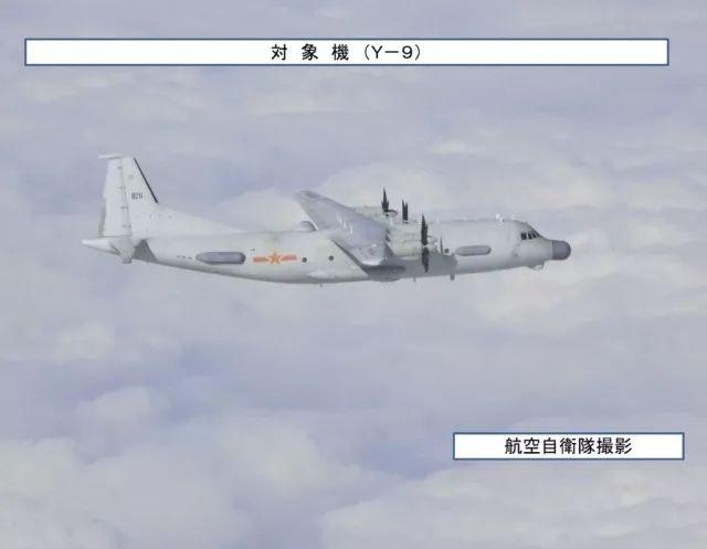 ▲日本防卫省拍摄到的运-9飞机图片