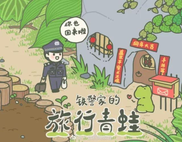 火了!90后警花手绘漫画《铁警家的旅行青蛙》