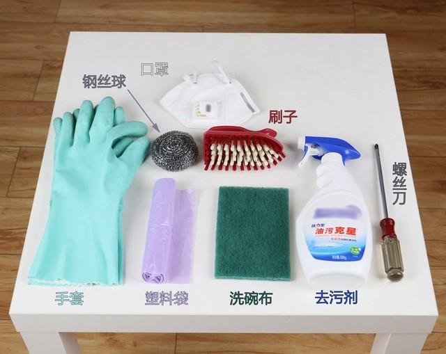 图清洗油烟机所需要的工具