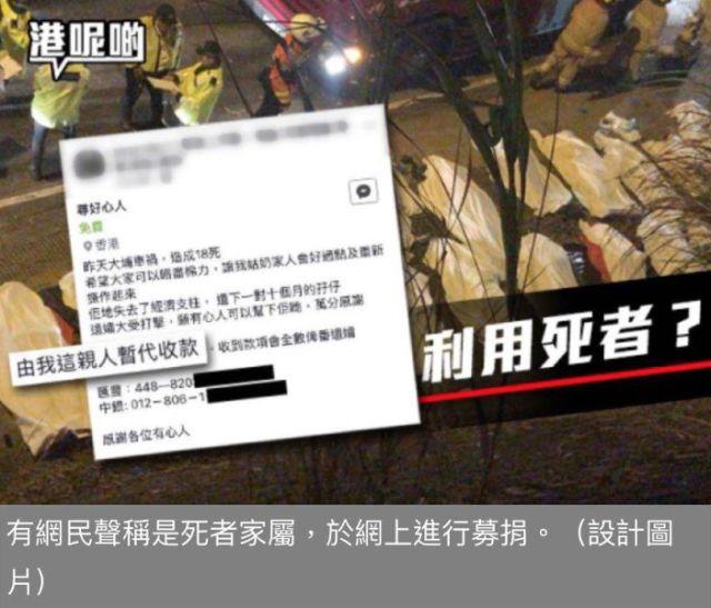 香港惨重巴士车祸后 有人做出如此丧尽天良之事
