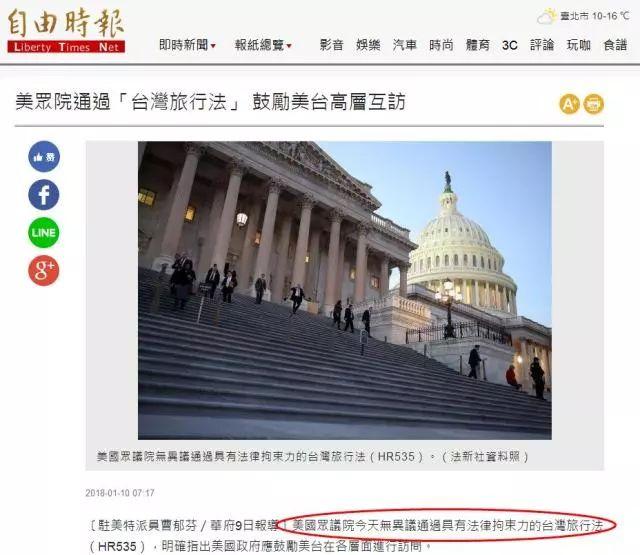 ▲台湾《自由时报》报道原文截图