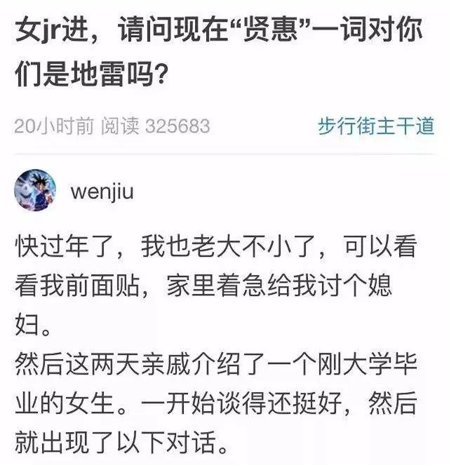 """""""贤惠""""何时变雷区? -  - 上善若水的博客"""