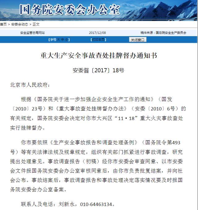 国务院安委会对北京大兴火灾事故查处实行挂牌督办