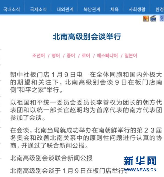 关于南北会谈,朝鲜媒体这样报道