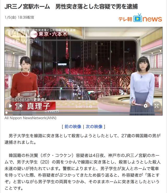 ▲ANN-朝日新闻旗下的新闻平台详细报道了此事