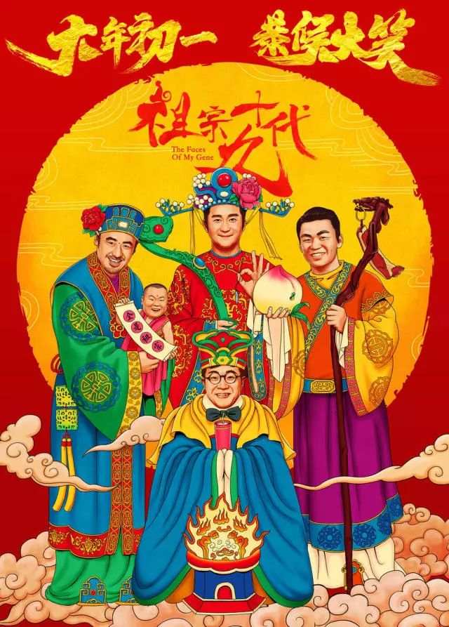 2018春节贺岁档电影来了!假期要把每一部都看过来