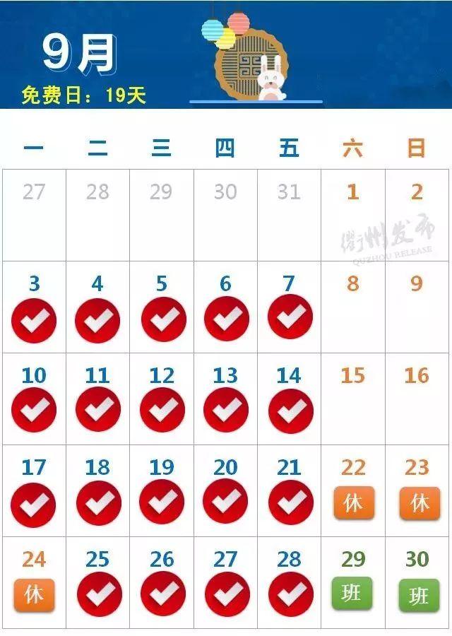 """刚刚,2018""""全球免费游衢州""""新政公布了!明年继续免费,优惠期长达243天~"""