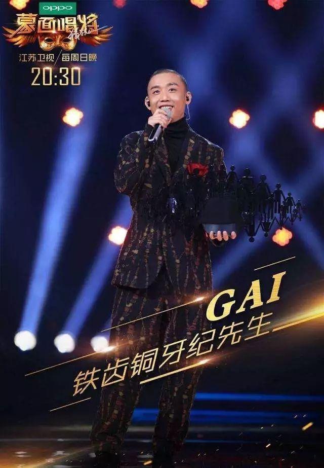 """GAI和结石姐被传退出《歌手》,综艺制作必须重视""""场外因素"""""""