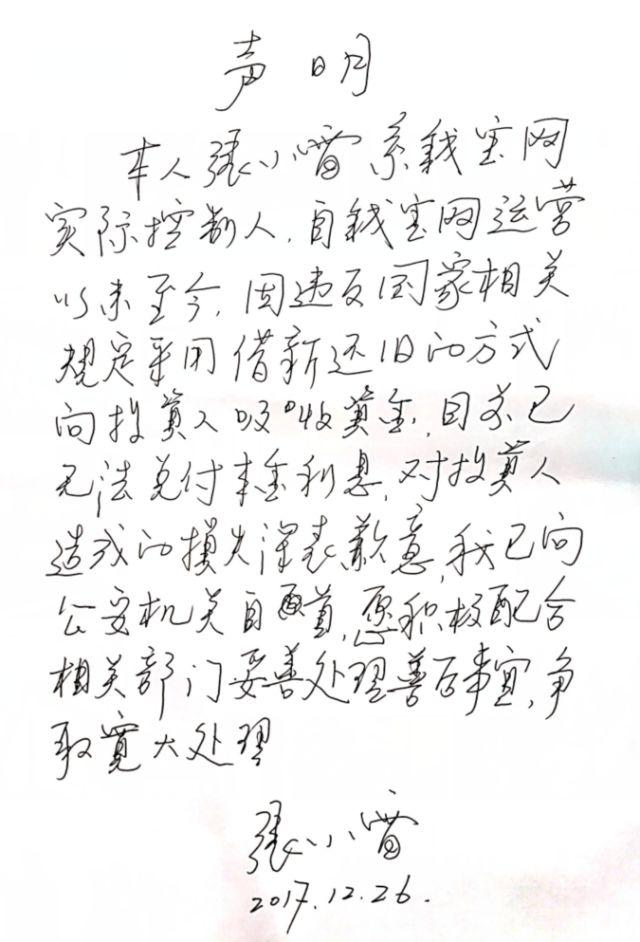"""▲图为如今张小雷亲手写下的""""自首声明"""""""