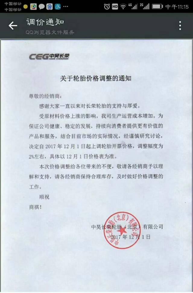 12月份十余家轮胎企业集体涨价  部分规格已缺货
