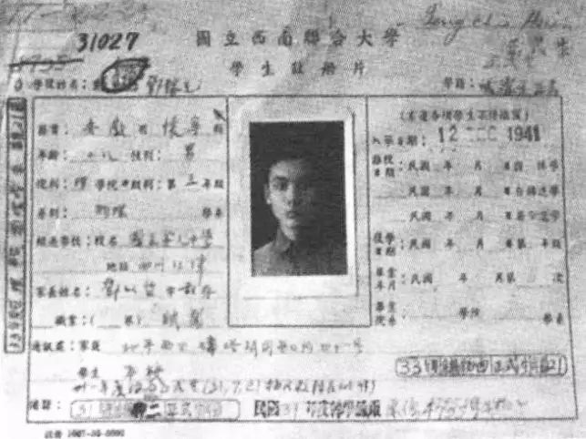 邓稼先西南联大学生注册卡