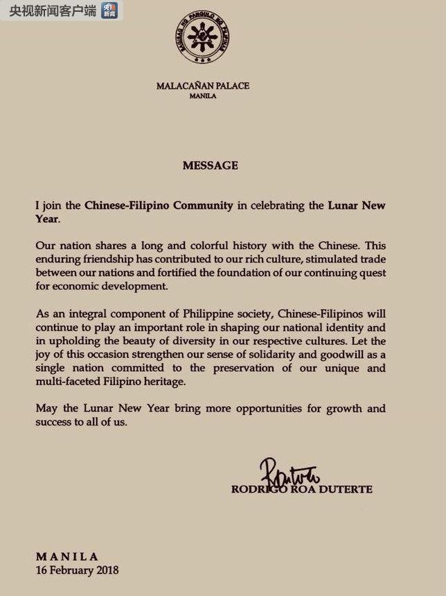 △图为杜特尔特贺信,源自菲律宾总统府